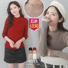【五折價$330】糖罐子多色鋸齒立領合身坑紋針織上衣→預購【E55150】