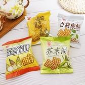 日香 古早味香酥餅乾-綜合風味(白胡椒&芥末&鹽酥冬筍,&蒜香豌豆,隨機綜合) 25g*20入 (台灣餅乾)