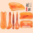 琥珀色刮痧板7件組 SIN7521
