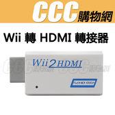 Wii 轉 HDMI 轉接器 - Wii 高清視頻轉換器