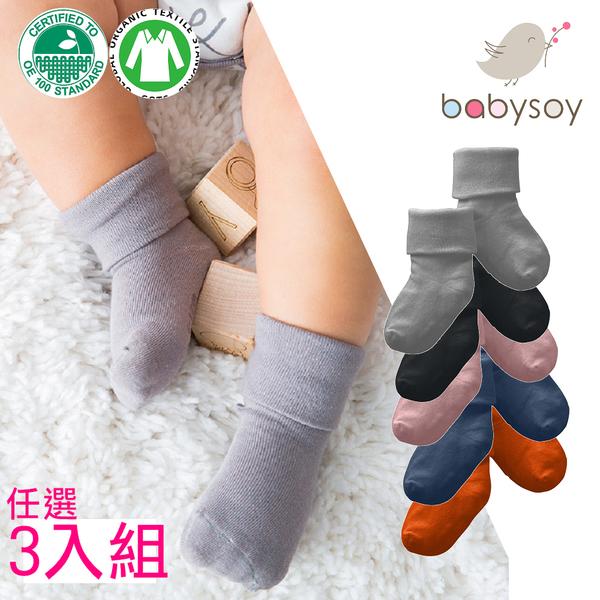 美國 Babysoy 有機棉嬰兒防滑彩色短襪寶寶襪 647 -粉紅/藍/灰/橘/黑-多款任選3入
