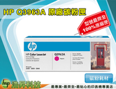 HP Q3963A 原廠紅色超精細碳粉匣 適用於CLJ2550/CLJ2840/CLJ2820/2800/2830/2550/2820/2840