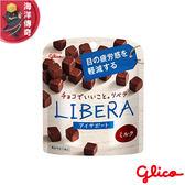 【海洋傳奇】【日本出貨】Glico固力果  LIBERA 機能性巧克力 增強體力 牛奶巧克力  50g【10包組】