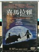 挖寶二手片-0B03-094-正版DVD-電影【喜馬拉雅】-納米比亞沙漠導演(直購價)