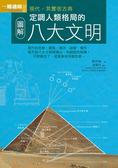 圖解定調人類格局的八大文明