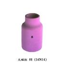 焊接五金網-氬焊機用 - 大磁杯8號...