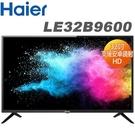 【歐雅系統家具】Haier海爾 32吋 HD液晶顯示器 LE32B9600