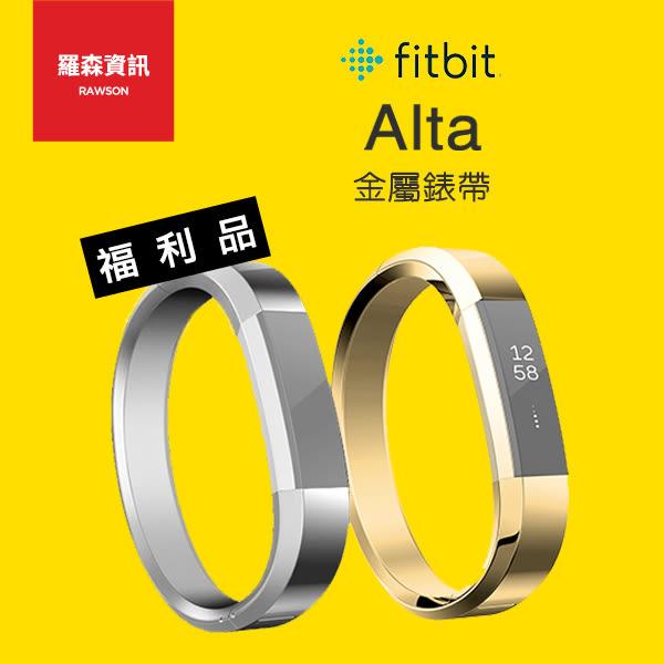 【福利品】Fitbit Alta 金屬手環帶 錶帶 手錶 運動手環 健身手環 群光公司貨