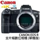 CANON EOS R BODY 全片幅 無反光鏡數位相機 贈原電+轉接環 (預購 24期0利率 免運 公司貨) 微單眼 單機身
