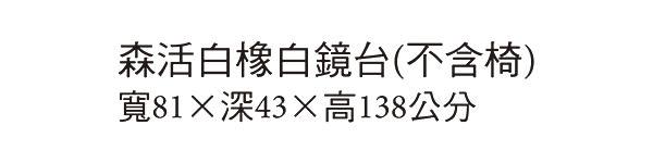 【森可家居】森活白橡白鏡台(不含椅) 7JX124-7 梳化妝檯 無印北歐風 限量出清