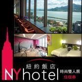 【淡水】NY Hotel-時尚雙人房住宿券