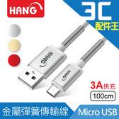 HANG Z16 Micro USB 金屬彈簧3A快速充電傳輸線 快充 實測 另售Type-C/Lightning