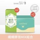【享安心】 婕樂纖 纖纖酵宿MIX組合 纖酵宿*2+纖纖飲X*2