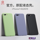 iPhone8手機殼蘋果7plus新款液態硅膠7P全包防摔套8超薄七磨砂軟殼款7潮牌  快速出貨