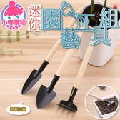 ✿現貨 快速出貨✿【小麥購物】迷你園藝工具組 鏟子 耙子 鐵鍬 多肉盆栽 栽種 鬆土工具【G166】