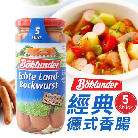 德國 BOK 經典德式香腸 5條入 380g 德式香腸 德式 香腸 經典香腸 義大利麵