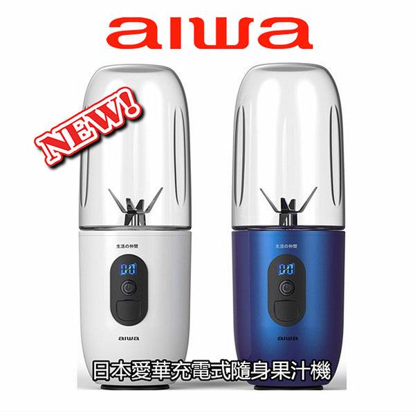 [日本愛華 AIWA 精品家電] 充電式隨行果汁機
