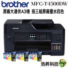 【登錄送飛利浦晶彥LED智慧檯燈 搭三組原廠四色】Brother MFC-T4500DW A3原廠傳真無線大連供印表機