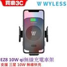 Wyless EASY EZ8 無線充電車架 無線快充 【10W 無線充電】 無線閃充 qi認證