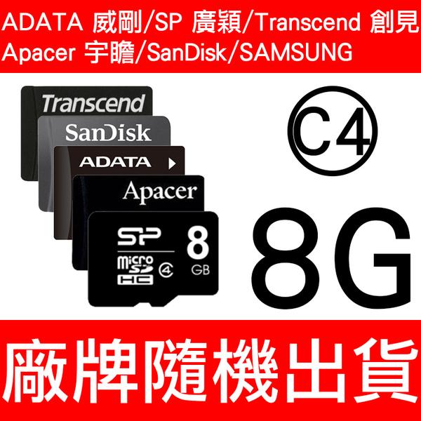 ▼ADATA/Apacer/SP/創見/SanDisk Micro SD/T-Flash 8G/TF 8GB/Class 4記憶卡 隨機廠牌出貨(一入)