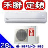 HERAN禾聯【HI-168F9/HO-1685】分離式冷氣