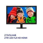 PHILIPS 電腦液晶顯示器 【273V5LHAB】 V系列 電腦螢幕 27吋型 HDMI VGA 新風尚潮流