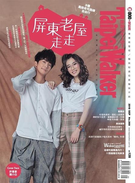 Taipei Walker 9月號/2019 第269期:屏東老屋散步探老宅、享美食 聽老房子說故事