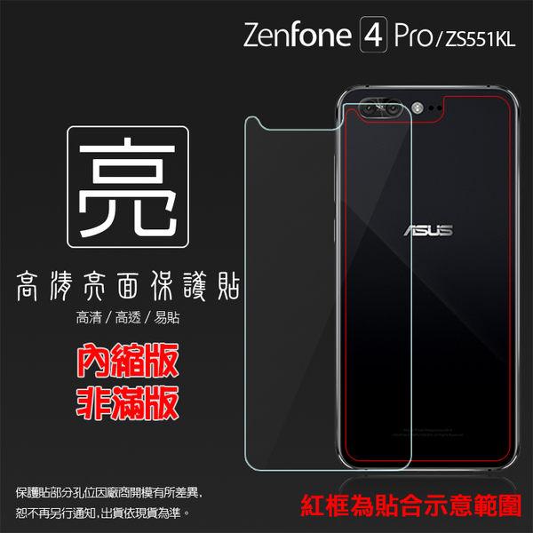 ◆亮面螢幕保護貼 ASUS 華碩 ZenFone 4 Pro ZS551KL Z01GD (雙面) 保護貼 軟性 亮貼 亮面貼 保護膜