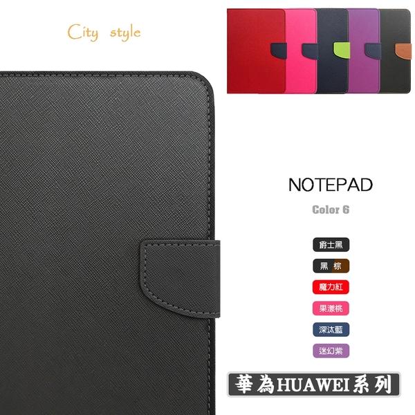 【平板皮套】華為 HUAWEI MediaPad T3 10 9.6吋 側翻皮套 側掀皮套 保護套 保護殼 可站立 掀蓋皮套