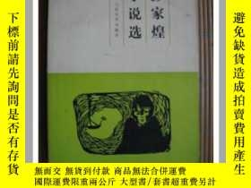 二手書博民逛書店罕見彭家煌小說選(1987-08一版一印,人民文學出版社)Y17