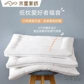 水星家紡夢韻抗菌低枕可水洗枕頭家用單人護頸枕芯一只床上用品 雙十二全館免運