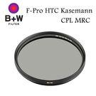 B+W F-Pro 82mm HTC Kasemann CPL MRC 高透光 凱氏 環型偏光鏡多層鍍膜【捷新公司貨】
