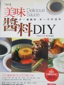 【書寶二手書T3/餐飲_OFY】美味醬料DIY_簡芝妍