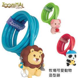 Zoonimal 動物鎖 每款附三把鑰匙 / 城市綠洲 (腳踏車/自行車/鑰匙鎖)