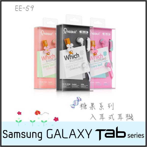 糖果系列 EE-59 入耳式耳機麥克風/SAMSUNG GALAXY Tab A 8吋 P355/P350/9.7吋 P555/P550/Tab E 9.6吋 T560