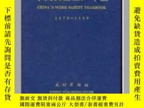 二手書博民逛書店罕見1979-1999中國安全生產年鑑Y151510