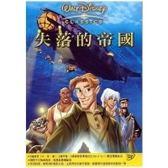 【迪士尼動畫】失落的帝國 DVD