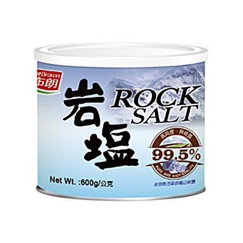 【紅布朗】岩鹽 (600g/罐)