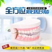 牙套 D系列成人牙齒矯正器 保持器 隱形牙套矯正齙牙 牙齒不整齊 萬聖節