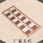 珠算盤20檔行柵10珠算盤 兒童學生珠心算雙色珠算 算盤小學生小算盤木質 芊惠衣屋