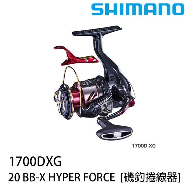 漁拓釣具 SHIMANO 20 BB-X HYPER FORCE 1700DXG [磯釣捲線器]