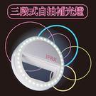 手機阿店 IPAX 三段式自拍補光燈