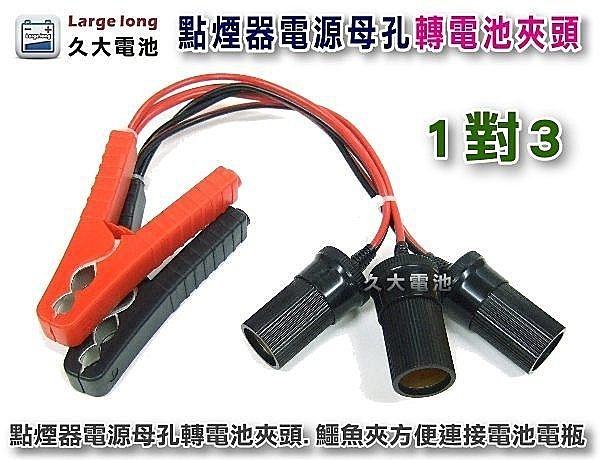 ✚久大電池❚ 點煙器電源孔母頭(1對3)含電池夾.適用各式電池電瓶 ( 轉接線路用 )