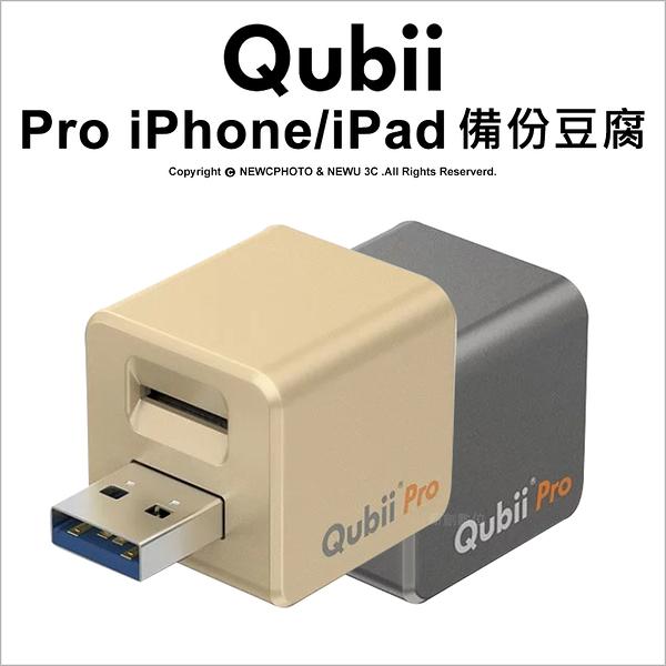 【附128G記憶卡】Qubii Pro iPhone/iPad 備份豆腐 專業版 充電 自動備份 MFi認證【可分期】薪創數位
