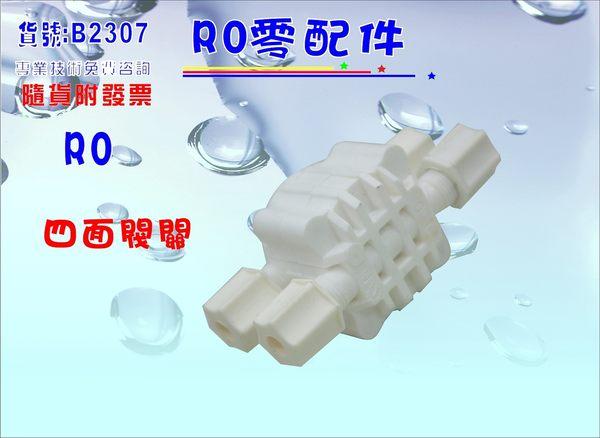 【巡航淨水】RO配件-四面閥.淨水器.濾水器.飲水機.RO純水機.電解水機.水電材料(貨號B2307)
