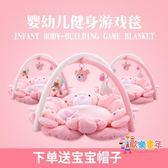 愛嬰起航寶寶滿月狗年禮物0-18個月益智音樂健身架玩具嬰兒游戲毯 XW