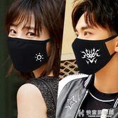 口罩黑色男女潮款韓版個性防曬秋季冬季純棉防塵透氣可清洗易呼吸 快意購物網