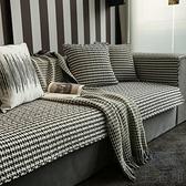 沙發墊經典格紋耐臟沙發套罩四季防滑布藝【極簡生活】