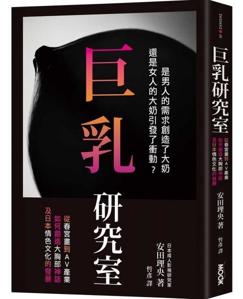 巨乳研究室 : 從春宮畫到AV產業如何創造大胸部神話,及日本情色文化...【城邦讀書花園】