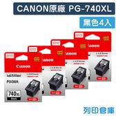 原廠墨水匣 CANON 4黑優惠組 高容量 PG-740XL /適用 CANON MG2170/MG3170/MG4170/MG3570/MX477/MX397